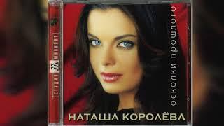 Наташа Королева - Жёлтые тюльпаны (ремикс)  аудио  / 1999