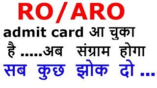 ro aro admit card release student guidance