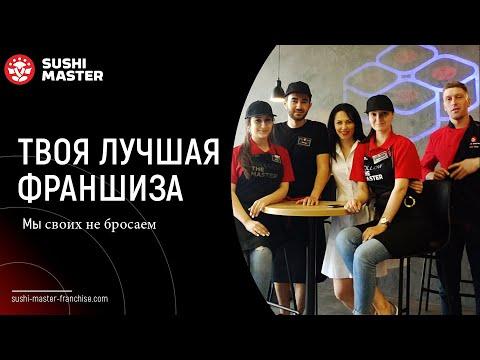 Франшиза Суши Мастер | Sushi Master Franchise