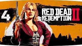 ИЩЕМ САМЫЙ ЦЕННЫЙ КЛАД ● Прохождение Red Dead Redemption 2 #4