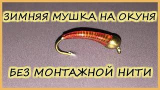 Мушка на окуня для зимней рыбалки без использования монтажной нити!