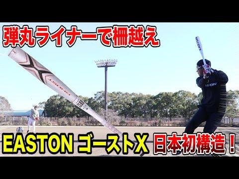 イーストンゴーストXが進化…ライナーが凄まじく伸びる!日本初導入のグリップ構造!