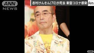 志村けんさん死去 新型コロナ発症の経緯は・・・(20/03/30)