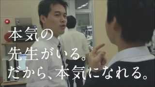 早稲田スクールCM「冬期講習受付中」教師篇