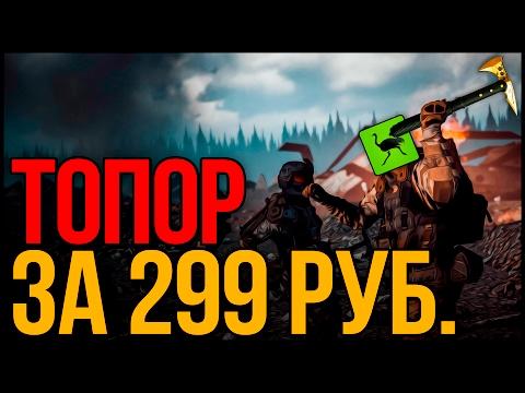 ➤ Топор и скин за 299 рублей от Warface и Delivery club \\ Акция