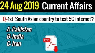 Current Affairs of Pakistan 22 August 2019 I International