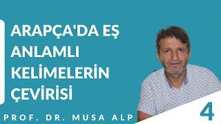 Çeviri Seminerleri 4-Arapçada Peşpeşe Kullanılan Eş Anlamlı Kelimelerin Çevirisi-Prof. Dr. Musa Alp
