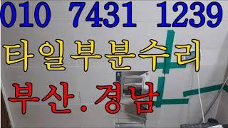 부산 정관 명지 김해 양산 물금 증산 장유 율하 벽 타…