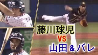藤川球児 VS 山田&バレンティン 全投球ダイジェスト 2018.07.29