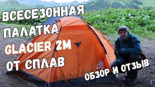 Палатка Glacier 2M от Сплав. Обзор и отзыв.