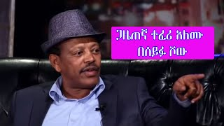 Interview with Teferi Alemu -Part 01 of 02 |   Seifu Show Talk Show