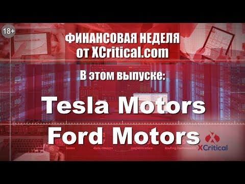 Обзор компаний Tesla Motors и Ford Motors от аналитического центра XCritical