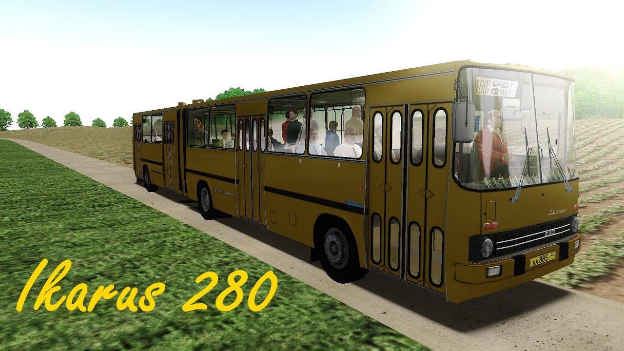 Автобус омси для скачать гармшку