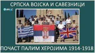ИН4С: Српска војска и савезници из Првог свијетског рата. Почаст палим херојима 1914-1918.