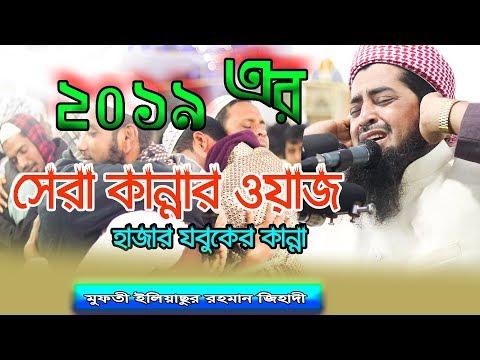 New Islamic Bangla Waz Mahfil By Eliasur Rahman Zihadi Waz 2019