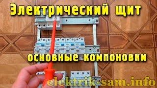 Электрический (распределительный) щит - две основные компоновки