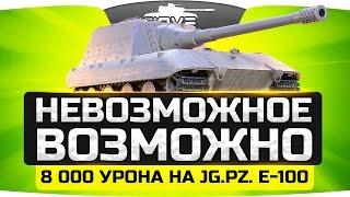 НЕВОЗМОЖНОЕ ВОЗМОЖНО: Набить 8 000 на Jg.Pz. E-100 ● Финальные ЛБЗ