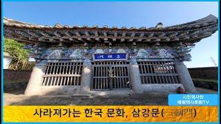 사라져가는 한국 문화, 삼강문(三綱門)