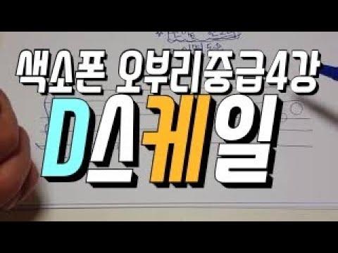 [색소폰오부리중급4강] D메이저스케일+B마이너스케일+나란한조스케일알아보기