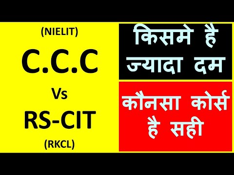 RSCIT VS CCC   WHICH IS BEST BASIC COMPUTER COURSE
