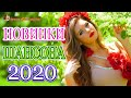 Вот Русский Шансон Лучшие Песни года! 2020 💖 Топ песни сентябрь 2020 💖 Нереально красивый Шансон!