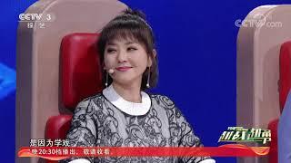 [越战越勇]刘维秀奶奶与孙子因戏结缘 孙子鼓励自己参加节目| CCTV综艺 - YouTube