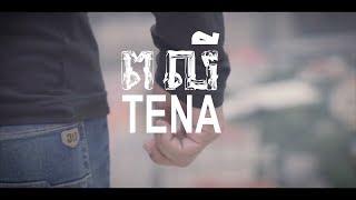 ពលី ថេណា Peakly Tena Full MV