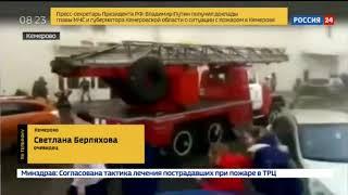 Пожар в Кемерово последние новости При пожаре в торговом центре в Кемерово погибли более 50 человек
