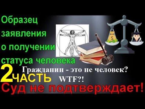 #Гражданин-не #человек!№2🛂#Образец заявления о получении статуса человека🖖#Суд не подтверждает👔🎓