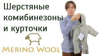Шерстяные Комбинезоны и Куртки для Детей - обзор