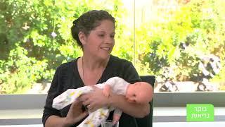 איך להחזיק תינוק מיכל ברס בתוכנית רק בריאות