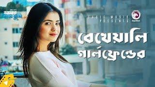 Bekheyali Girlfriend | বেখেয়ালি গার্লফ্রেন্ড | Apurba | Tanjin Tisha | Amar Prem Tumi