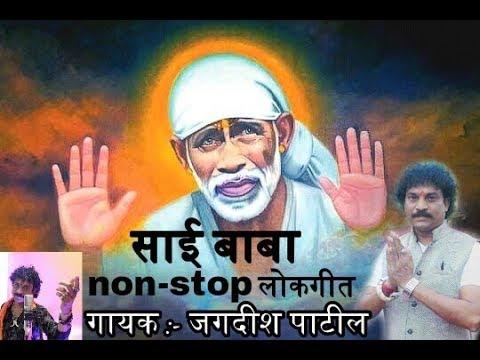 Sai Baba non stop bhakti geet |  Jagdish Patil