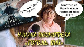 """Училка (Бурунов) посмотрела """"Гоголь. Вий"""""""