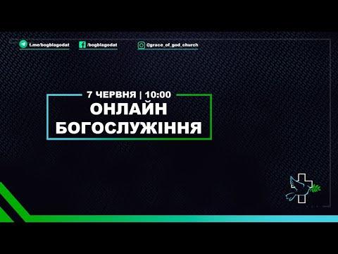 "Онлайн   7 червня Церква ""Божа благодать"" (м.Кам'янець-Подільський)"