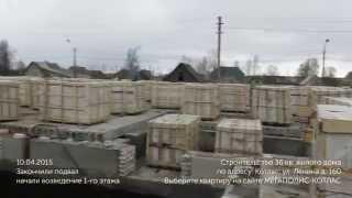 Строительство нового дома в Котласе ул. Ленина 160. 10.04.2015