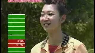 あややゴルフ212上田桃子