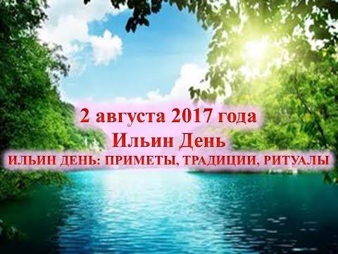 2 августа 2017 года Ильин День