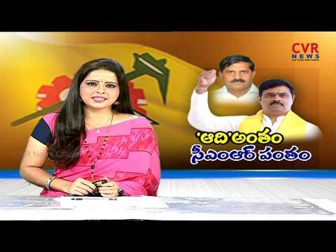 'ఆది' అంతం సీఎంఆర్ పంతం l Kadapa TDP Internal Conflicts | Adinarayana Reddy Vs CM Ramesh | CVR NEWS