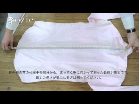 ワイシャツの正しいサイズの測り方既成品シャツの測り方