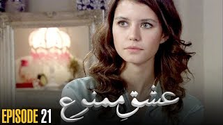 Ishq e Mamnu | Episode 21 | Turkish Drama | Nihal and Behlul | Best Pakistani Dramas