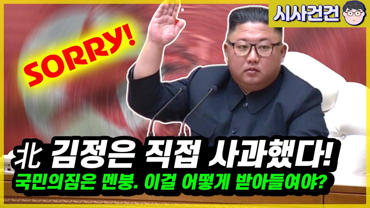 김정은의 사과. 국민의짐은 멘붕. 근데 이걸 어떻게 받아들여야 할까요?