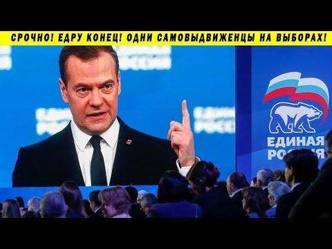 ЕДИНАЯ РОССИЯ В