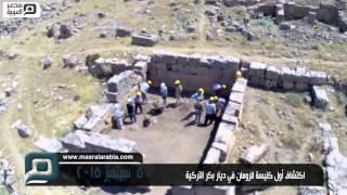 مصر العربية | اكتشاف أول كنيسة للرومان في ديار بكر التركية