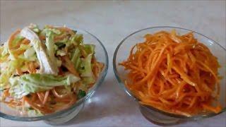 Салаты на ПРАЗДНИЧНЫЙ стол  КОРЕЙСКАЯ курица и корейская морковь Салаты рецепты
