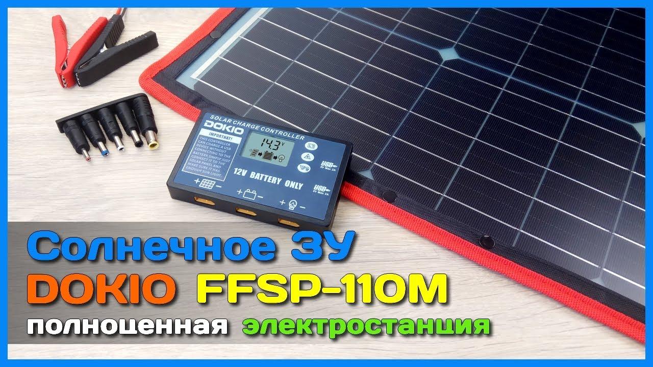 📦 Солнечная панель DOKIO 100W ⚡ - МОЩНЫЙ автономный источник энергии