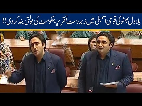 Bilawal Bhutto Blasting Speech Against PTI Budget in National Assembly