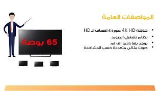 KD-65X7500D 4K شاشة سونى برافيا أندرويد 65 بوصة