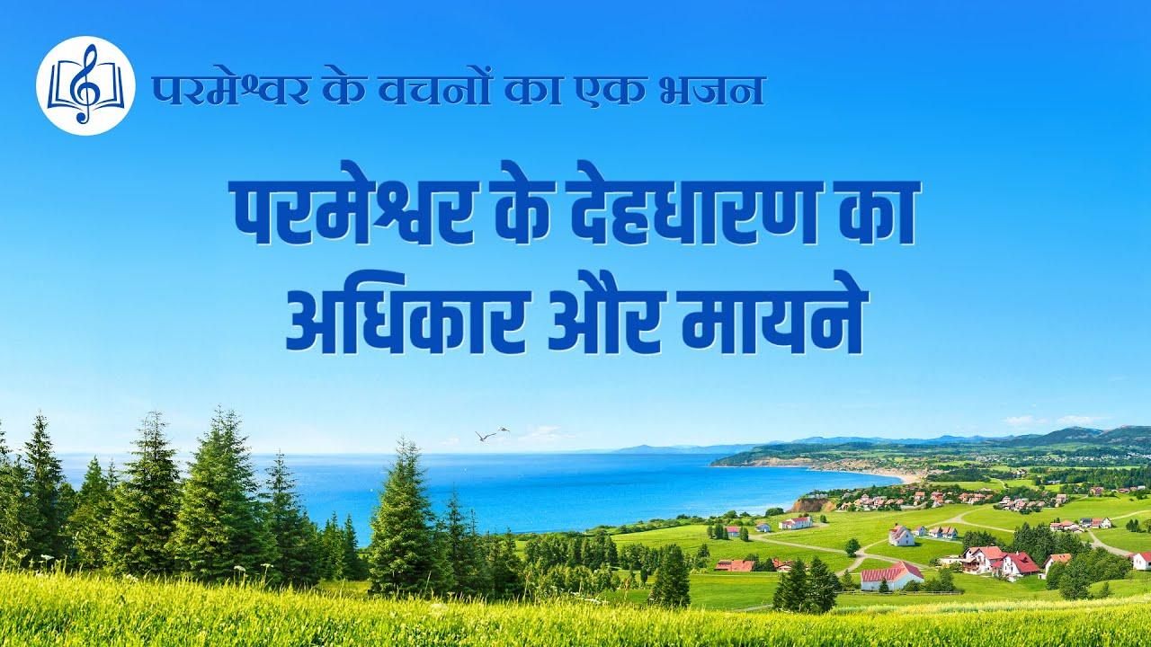 परमेश्वर के देहधारण का अधिकार और मायने | Hindi Christian Song With Lyrics
