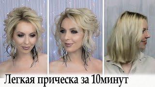 Легкая прическа на средние волосы урок№86
